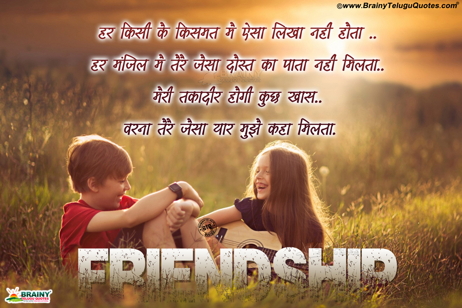 Whats App Hindi Shayari Best Friendship Quotes Hd Wallpapers Messages Online