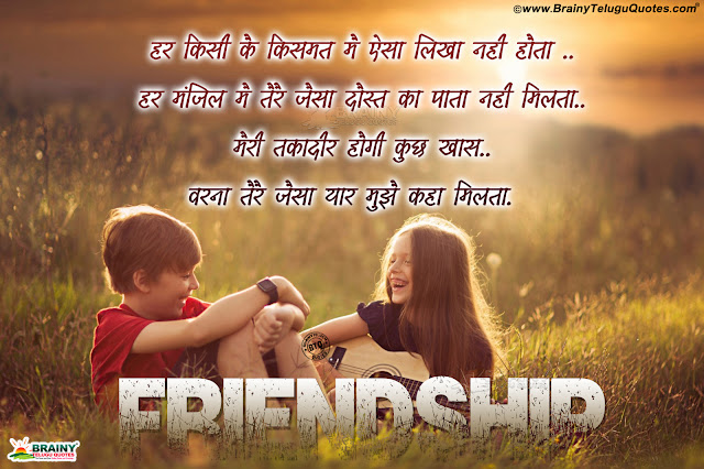 whats app hindi shayari, best hindi friendship quotes hd wallpapers, hindi friendship messages online