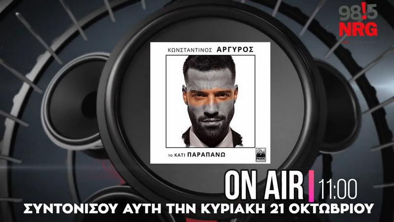 Ο Κωνσταντίνος Αργυρός παρουσιάζει το νέο του album «Το κάτι παραπάνω» on air στον NRG 98.5