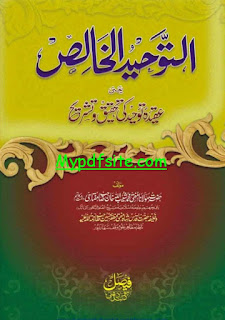 Al-Tauheed ul Khalis