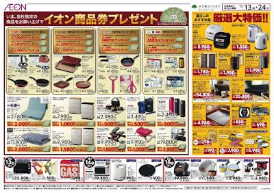 10/13〜10/24 「快適ローライフ/暮らしの品大特価」