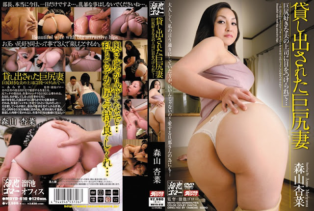 [MDYD-610] Beautiful Wife With Big Attractive Hips - Anna Moriyama (CENSORED)