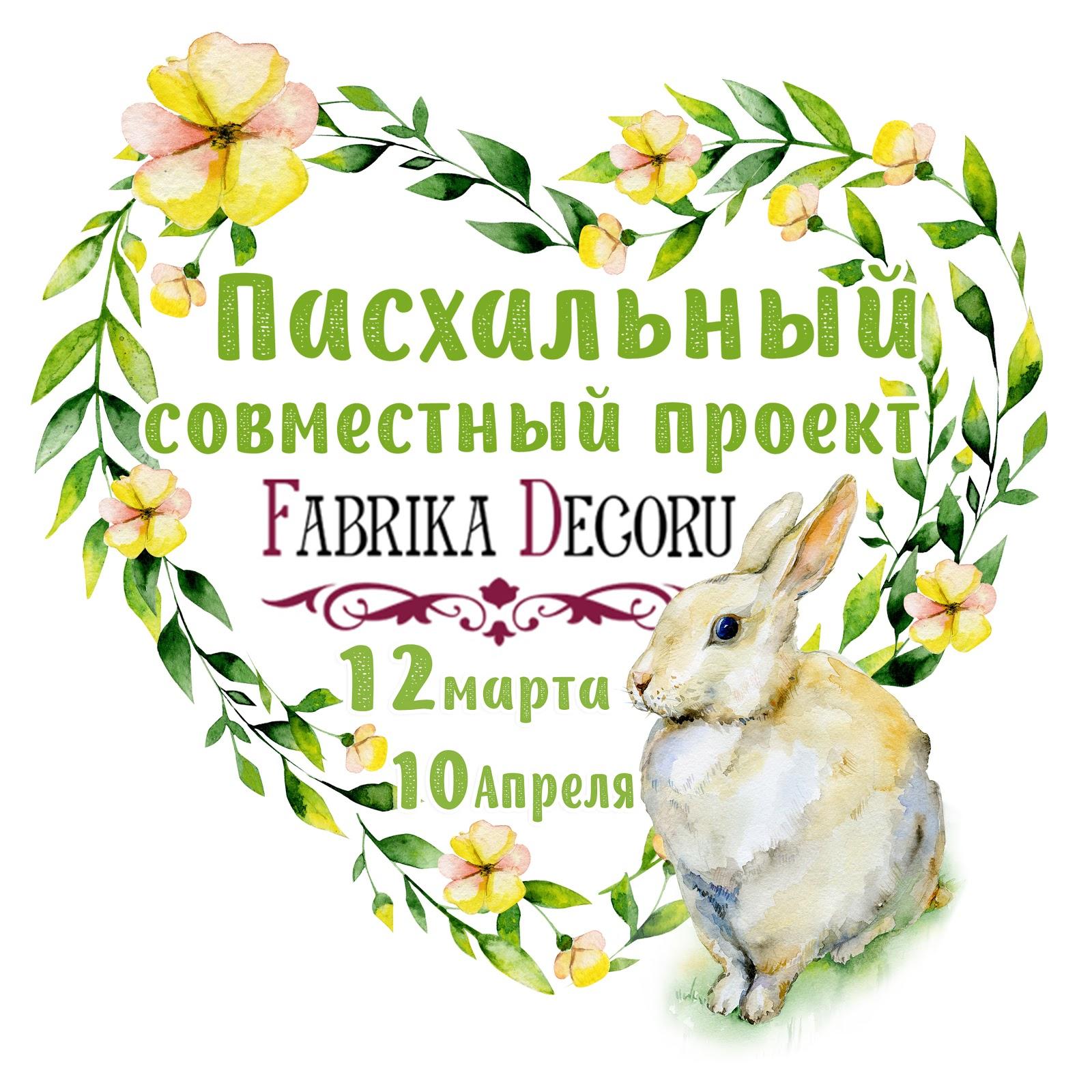"""СП """"Пасхальный проект с Фабрикой декору"""""""