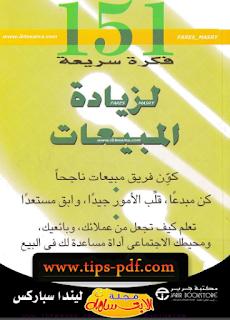 تحميل كتاب 151 فكرة سريعة لزيادة المبيعات PDF