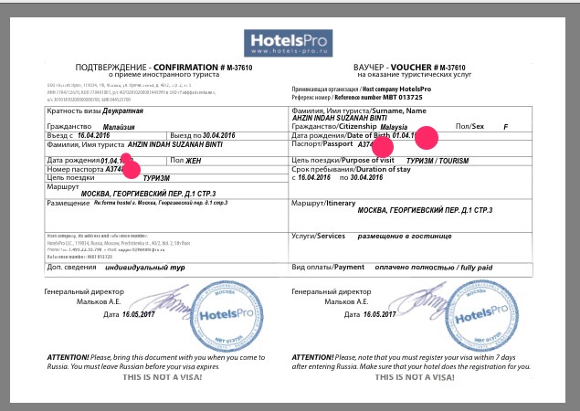 Travelindah how to get a russian visa without using travel agents this how the invitation looks like hotelspro will email you the invitation letter within 24hours stopboris Images