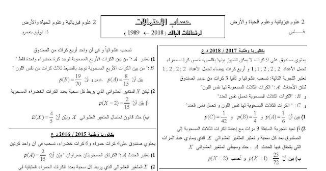 تمارين الاحتمال 2018 - 1989 باكالوريا علوم تجريبية