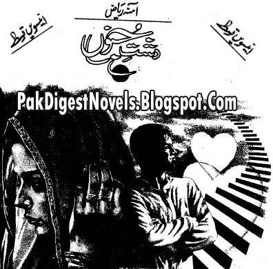 Dasht-E-Janoon Episode 19 Novel By Amina Riaz Pdf Free Download