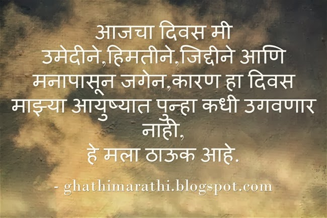 Marathi Quotes on Life2