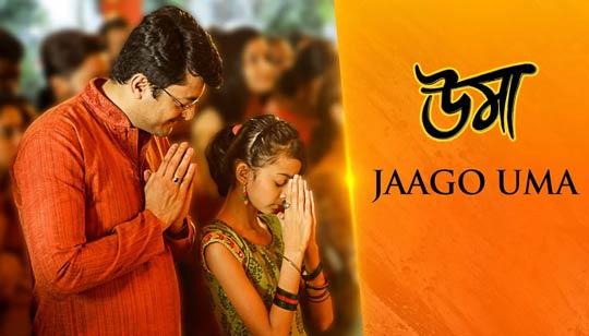 Jaago Uma - Rupankar Bagchi - Anupam Roy