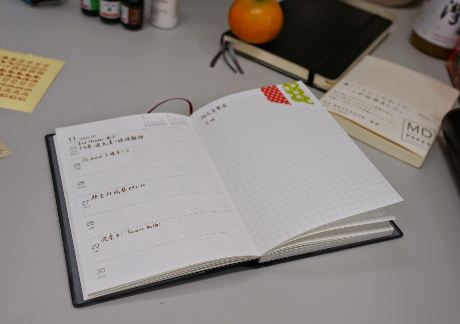 理工女的浪漫-Pauline Tsai: [文具] 開始我的手帳人生-MUJI無印良品 2015手帳