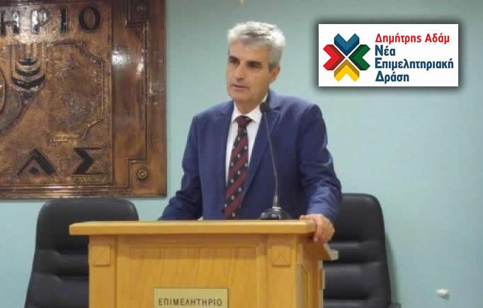 """Ο Δημήτρης Αδάμ με την ΝΕΑ ΕΠΙΜΕΛΗΤΗΡΙΑΚΗ ΔΡΑΣΗ παρουσίασε τις θέσεις του: """"Βασικό μέλημα η στήριξη του Λαρισαίου επιχειρηματία"""""""
