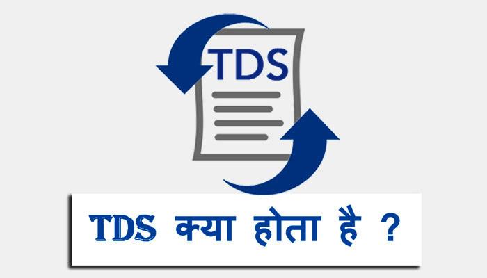 TDS full form in Hindi – टीडीएस क्या है ?