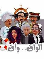 المسلسل الكوميدي الواق واق في رمضان 2018 بطولة باسم ياخور