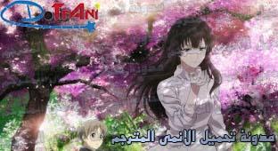 جميع حلقات انمي Sakurako-san مترجم عدة روابط