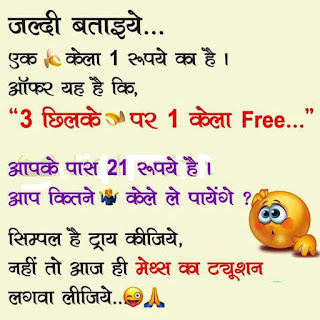 Tricky Riddles with answers in Hindi: 3 Chilke par 1 Kela Free