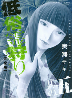 [Manga] 低俗霊狩り 第01 03巻 [Tezokurei Gari Vol 01 03&完全版], manga, download, free