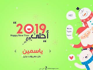 صور العام الجديد 2019 احلى مع ياسمين