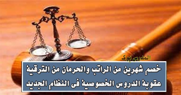 خصم شهرين من الراتب والحرمان من الترقية عقوبة الدروس الخصوصية في النظام الجديد