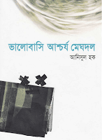 Bhalobasi Ascharja Meghdal by Anisul Hoque