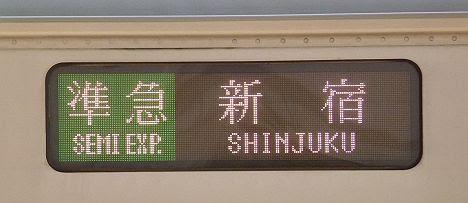 小田急電鉄 準急 新宿行き2 3000形