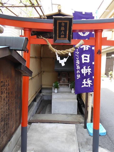 【春日神社の末社】 白藤大神