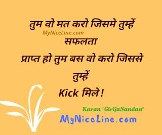"moral of the story "" तुम बस वो करो जिससे तुमको किक मिले | Top Inspirational Story In Hindi On Successful Or Happy Life"""