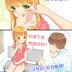金髮少女的故事-第三章