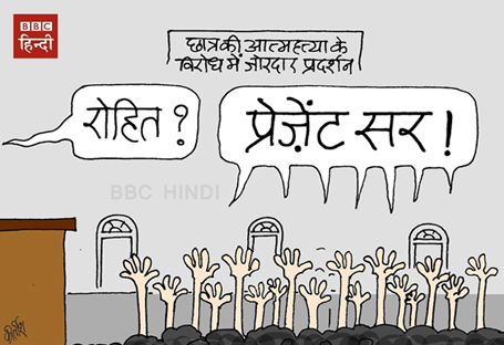 rohit vemula cartoon, dalit cartoon, indian political cartoon