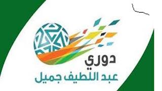 جدول ترتيب دوري جميل السعودي 2016/2017 بعد الجولة العاشرة, جدول ترتيب فرق دوري عبد اللطيف جميل 1438 بعد فوز النصر على الاتحاد