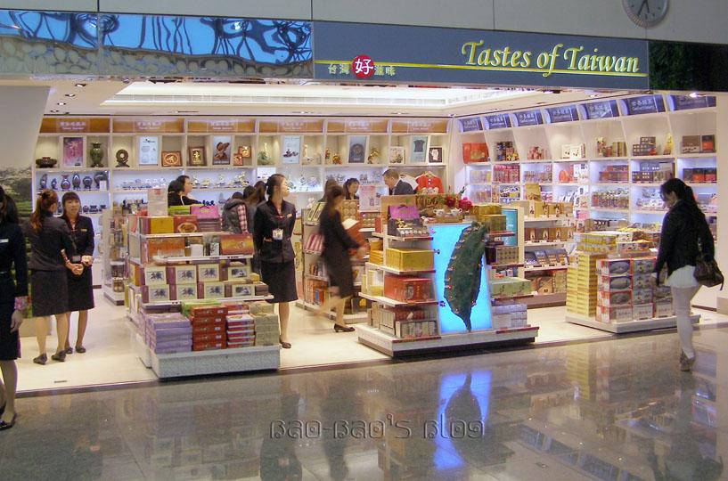 baobao's blog duty free shopping 2  taoyuan airport