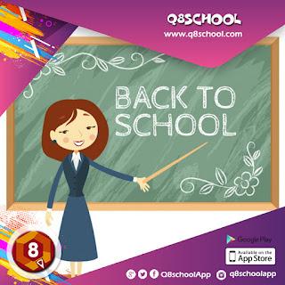 تطبيق كيو ايت سكول بالكويت | أرقام مدرسين خصوصيين بالكويت 8