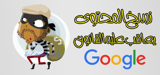 كيف أحمي موقعي من السرقة + إستغلال Google للتعرف على المحتوى المنسوخ