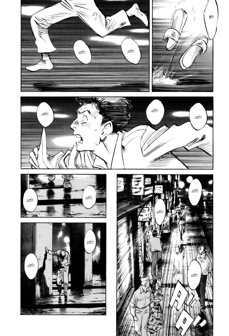 Billy Bat - หน้า 15