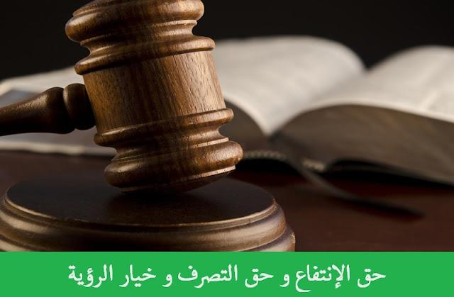 حق الإنتفاع و حق التصرف و خيار الرؤية  في القوانين المقارنة