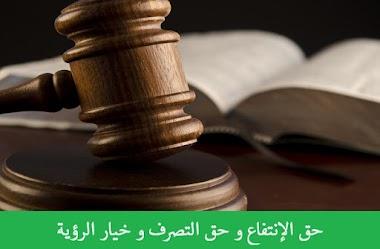 بحث حق الإنتفاع و حق التصرف و خيار الرؤية  في القوانين المقارنة