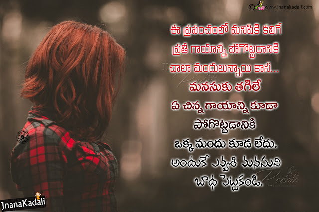 telugu life quotes, most satisfying words in telugu on life, whats app sharing best relationship quotes in telugu