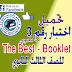 اختبار بوكلت رقم 3 من كتاب the best  للصف الثالث الثانوي Booklet