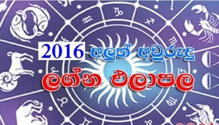 Astrology Forecast for New Year 2016 - Lagna Palapala