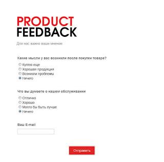 форма для онлайн опроса - анкета