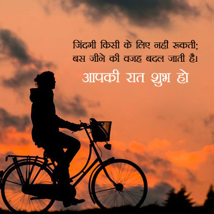 Inspirational Good Night Photo in Hindi