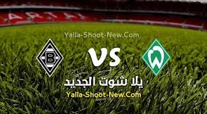 مشاهدة مباراة بوروسيا مونشنغلادباخ وفيردر بريمن بث مباشر اليوم بتاريخ 26-05-2020 في الدوري الالماني
