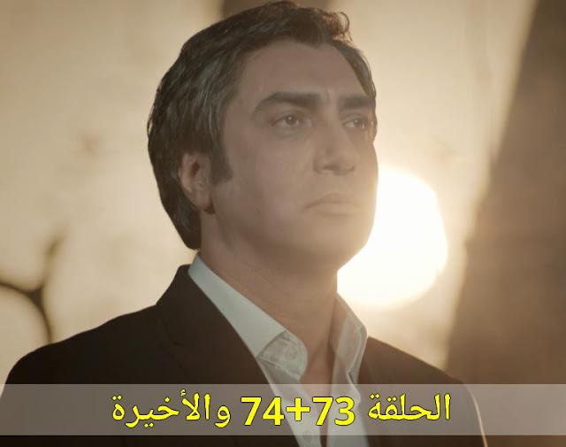 مسلسل وادي الذئاب الجزء 10 الحلقتين 73 + 74 والأخيرة مترجمة
