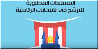 6 معلومات عن إجراءات الانتخابات الرئاسية المقبلة والمستندات المطلوبة للترشح .. صور