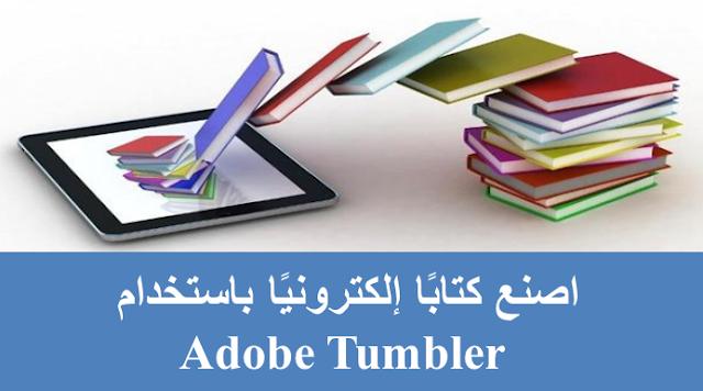 اصنع كتابًا إلكترونيًا باستخدام Adobe Tumbler