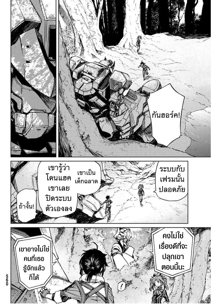 Buster Dress - หน้า 9