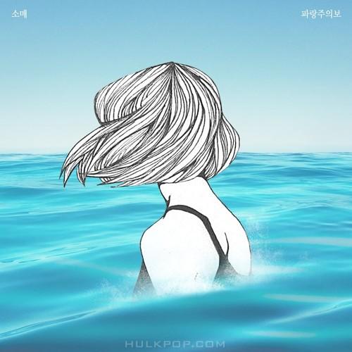 somae – Dyed Blue – EP