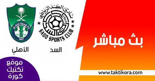 مشاهدة مباراة الاهلي والسد بث مباشر 06-05-2019 دوري أبطال آسيا