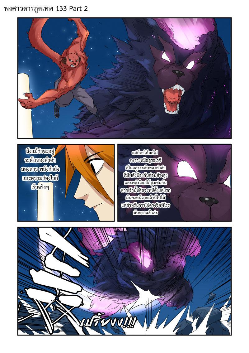 อ่านการ์ตูน Tales of Demons and Gods 113 Part 2 ภาพที่ 1
