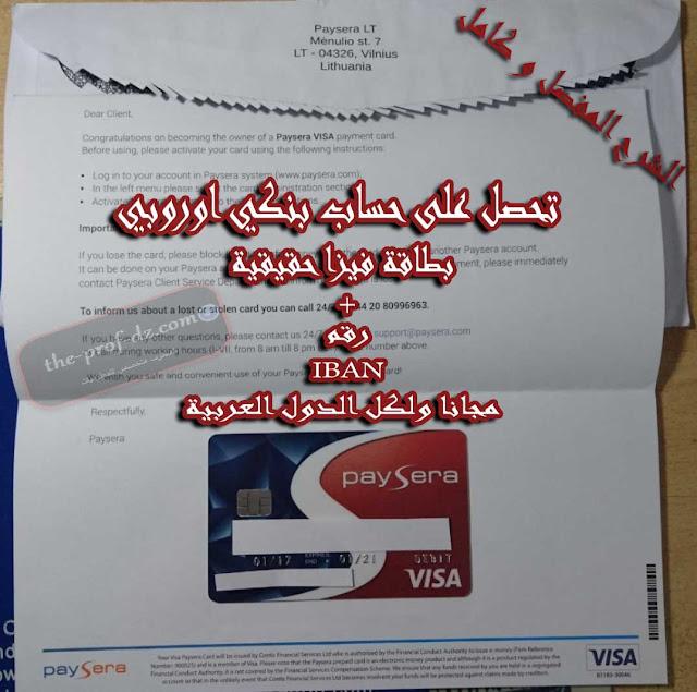 شرح الشامل كيفية التسجيل و الحصول على بطاقة فيزا Paysera + حساب بنكي أوروبي