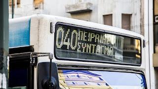 «Γιατί 040;» - Πώς παίρνουν την αρίθμησή τους οι λεωφορειακές γραμμές του ΟΑΣΑ